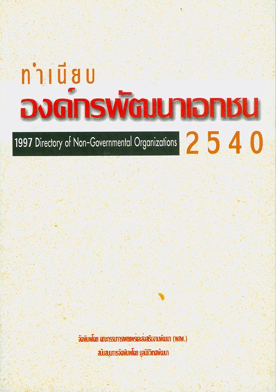 ทำเนียบองค์กรพัฒนาเอกชน 2540 /โดย คณะกรรมการเผยแพร่และส่งเสริมงานพัฒนา (ผสพ.)||1997 Directory of non-governmental organizations|Directory of non-governmental organizations