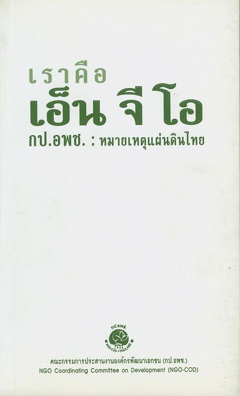 เราคือ เอ็น จี โอ :กป.อพช. : หมายเหตุแผ่นดินไทย /บรรณาธิการ, เดช พุ่มคชา และ อนุสรณ์ ไชยพาน||เอ็นจีโอ : กป.อพช. : หมายเหตุแผ่นดินไทย