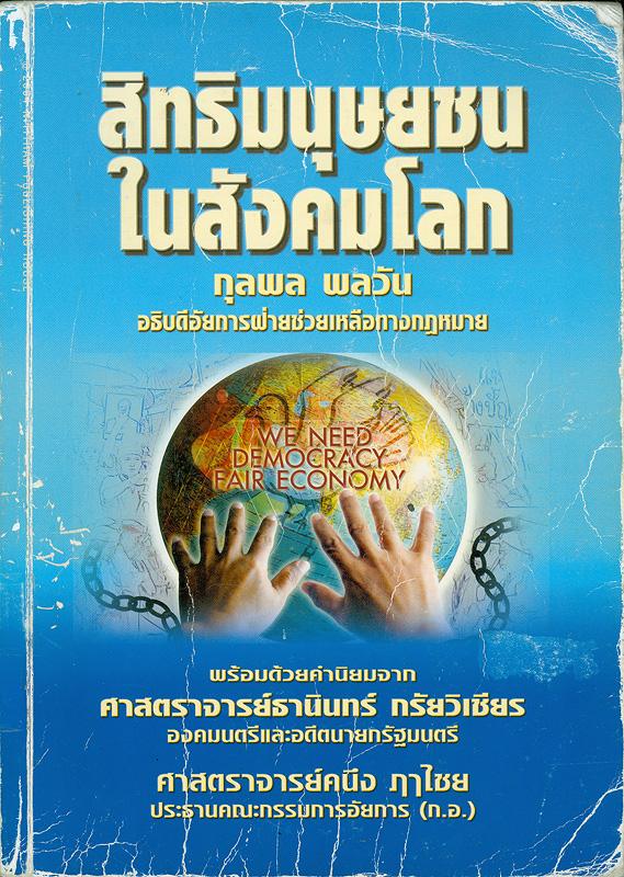 สิทธิมนุษยชนในสังคมโลก /กุลพล พลวัน