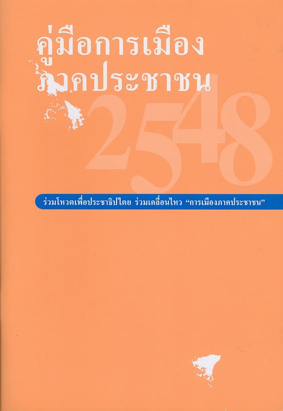 คู่มือการเมืองภาคประชาชน 2548 /โครงการรณรงค์และเผยแพร่การเมืองภาคประชาชน คณะกรรมการประสานงานองค์กรพัฒนาเอกชน (กป.อพช.)