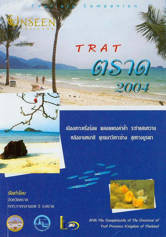ตราด /จัดทำโดย จังหวัดตราด, ททท.ภาคกลางเขต 5 จังหวัดตราด||TRAT 2004