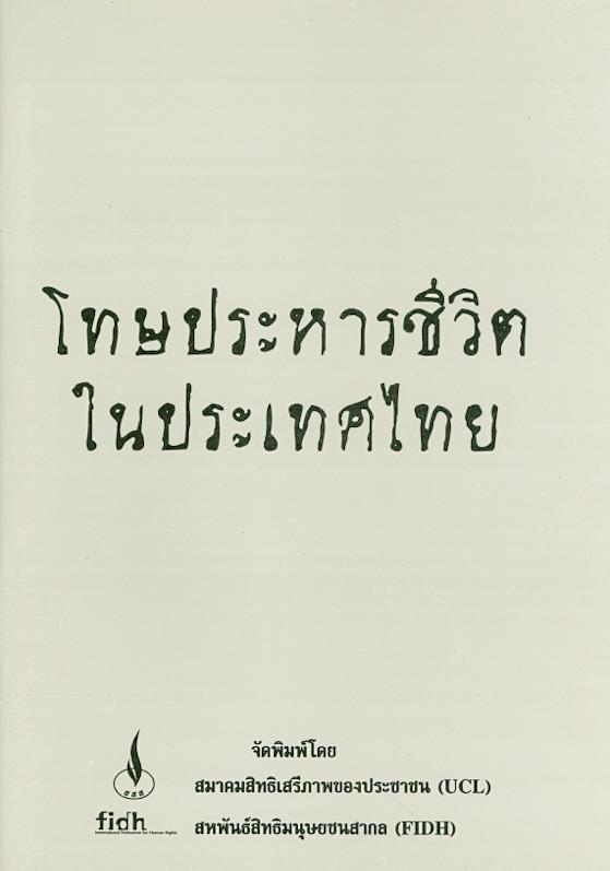 โทษประหารชีวิตในประเทศไทย/สมาคมสิทธิเสรีภาพของประชาชน และสหพันธ์สิทธิมนุษยชนสากล
