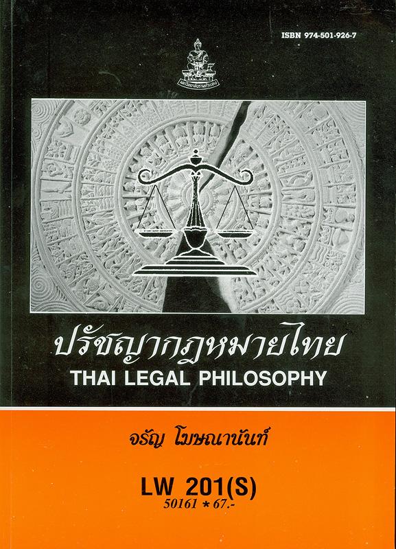 ปรัชญากฎหมายไทย  /จรัญโฆษณานันท์||Thai legal philosophy||มหาวิทยาลัยรามคำแหง ;LW. 201(S)
