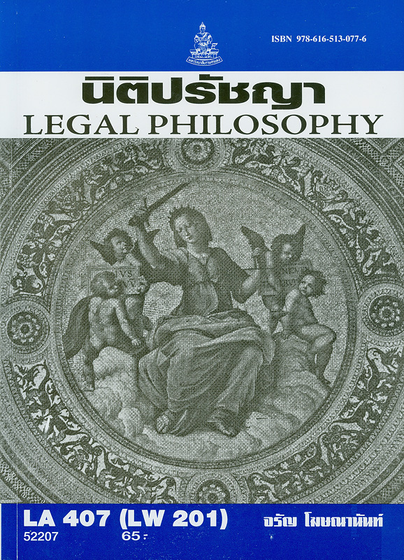 นิติปรัชญา /จรัญ โฆษณานันท์||Legal philosophy