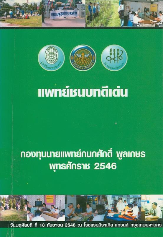 แพทย์ชนบทดีเด่นกองทุนนายแพทย์กนกศักดิ์ พูลเกษร พุทธศักราช 2546 /มูลนิธิแพทย์ชนบท