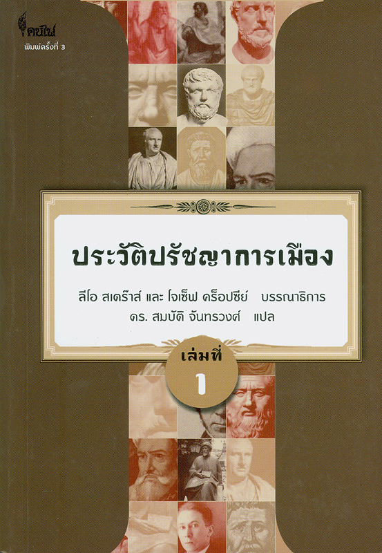 ประวัติปรัชญาการเมือง  /ลีโอ สเตร๊าส์ และโจเซ็ฟ คร็อปซีย์, บรรณาธิการ ; สมบัติ จันทรวงศ์, แปล||History of political philosophy