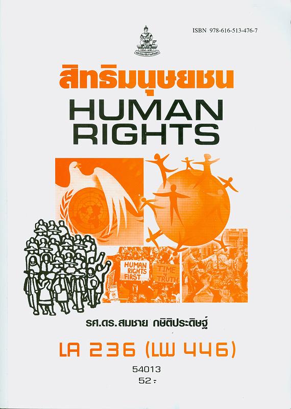 สิทธิมนุษยชน /สมชาย กษิติประดิษฐ์||Human rights||มหาวิทยาลัยรามคำแหง ;LA236 (LW 446)