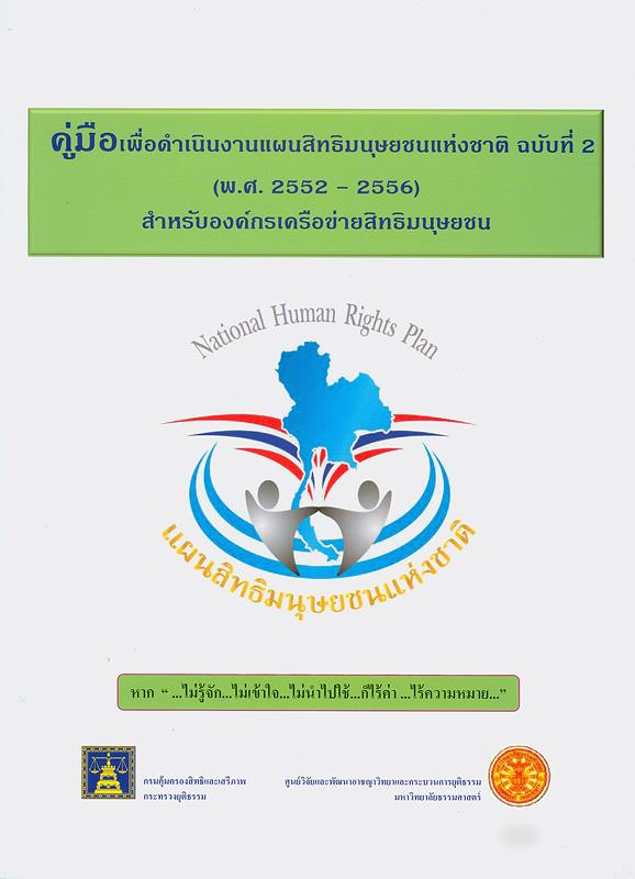 คู่มือเพื่อดำเนินงานแผนสิทธิมนุษยชนแห่งชาติ ฉบับที่ 2 (พ.ศ. 2552-2556) สำหรับองค์กรเครือข่ายสิทธิมนุษยชน /กรมคุ้มครองสิทธิและเสรีภาพ กระทรวงยุติธรรม, ศูนย์วิจัยและพัฒนาอาชญาวิทยาและกระบวนการยุติธรรม มหาวิทยาลัยธรรมศาสตร์