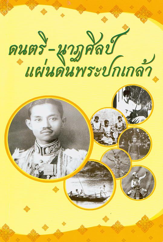 ดนตรี-นาฏศิลป์แผ่นดินพระปกเกล้า :เฉลิมพระเกียรติพระบาทสมเด็จพระปกเกล้าเจ้าอยู่หัวเนื่องในโอกาสครบรอบ 119 ปี แห่งวันพระบรมราชสมภพและครบรอบ 34 ปี แห่งการสถาปนามหาวิทยาลัยสุโขทัยธรรมาธิราช วันพุธที่ 27 มิถุนายน 2555 เวลา 09.00-17.00 น. ณ ห้องพระปกเกล้า อาคารอเนกนิทัศน์ มหาวิทยาลัยสุโขทัยธรรมาธิราช /บรรณาธิการ, เฉลิมศักดิ์ เย็นสำราญ