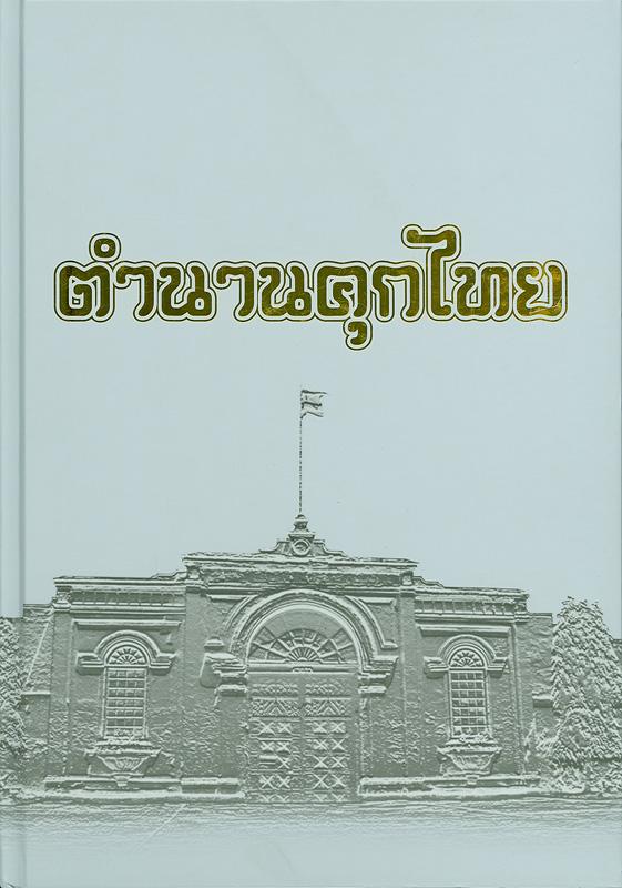 ตำนานคุกไทย /ผู้เรียบเรียง, ธนพัฒน์ จันทรปรรณิก และ ยงยุทธ์ ผันเผ่าเลิศ
