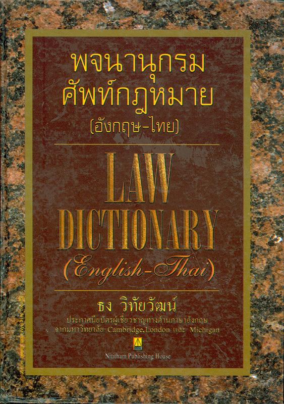 พจนานุกรมศัพท์กฎหมาย (อังกฤษ-ไทย) /ธง วิทัยวัฒน์||Law dictionary (English-Thai)
