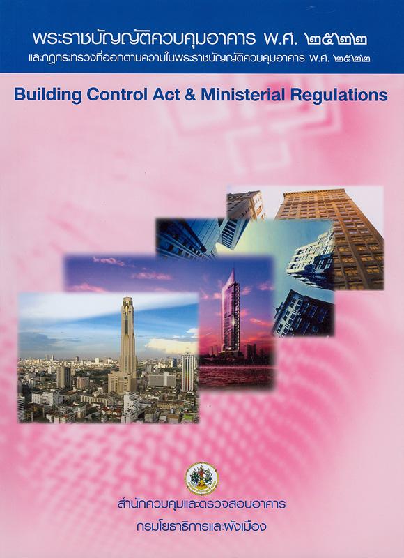 พระราชบัญญัติควบคุมอาคาร พ.ศ. 2522 กฎกระทรวงที่ออกตามความในพระราชบัญญัติควบคุมอาคาร พ.ศ. 2522 และกฎกระทรวงที่ออกตามความในพระราชบัญญัติควบคุมการก่อสร้างอาคาร พ.ศ. 2479 /โดย สำนักควบคุมและตรวจสอบอาคาร กรมโยธาธิการและผังเมือง||Building control act & ministerial regulations