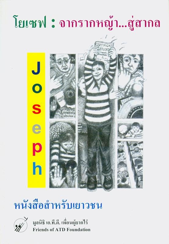 โยเซฟ :จากรากหญ้า...สู่สากล  /แอนนาลิคส์ วิลลีมิน ; อาภรณ์ ภูมิพันนา, แปล||Joseph