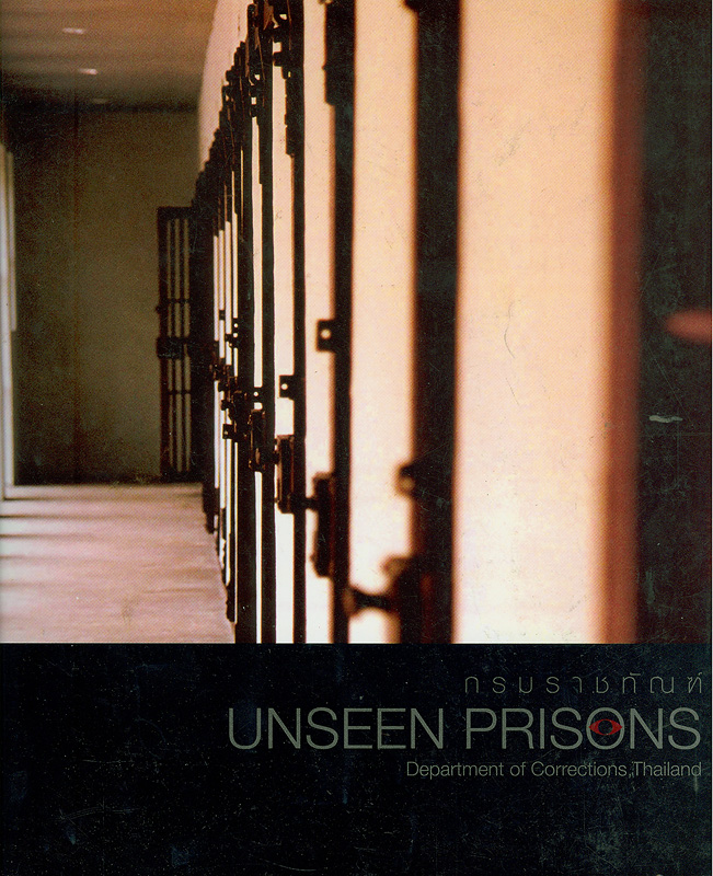 Unseen prisons Department of Corrections, Thailand /กรมราชทัณฑ์||กรมราชทัณฑ์