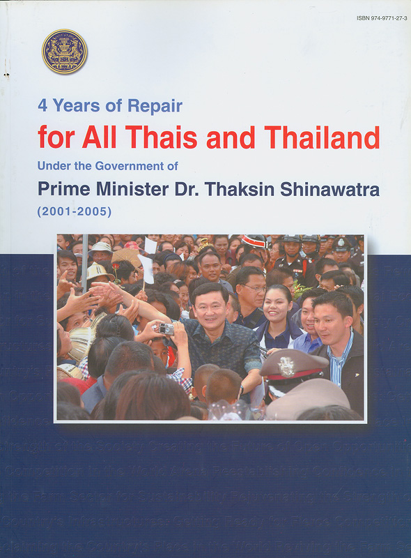 4 years of repair for all Thais and Thailand under thegovernment of Prime Minister Dr. Thaksin Shinawatra (2001-2005) /Secretariat of the Cabinet||Four years of repairing Thailand for all Thais
