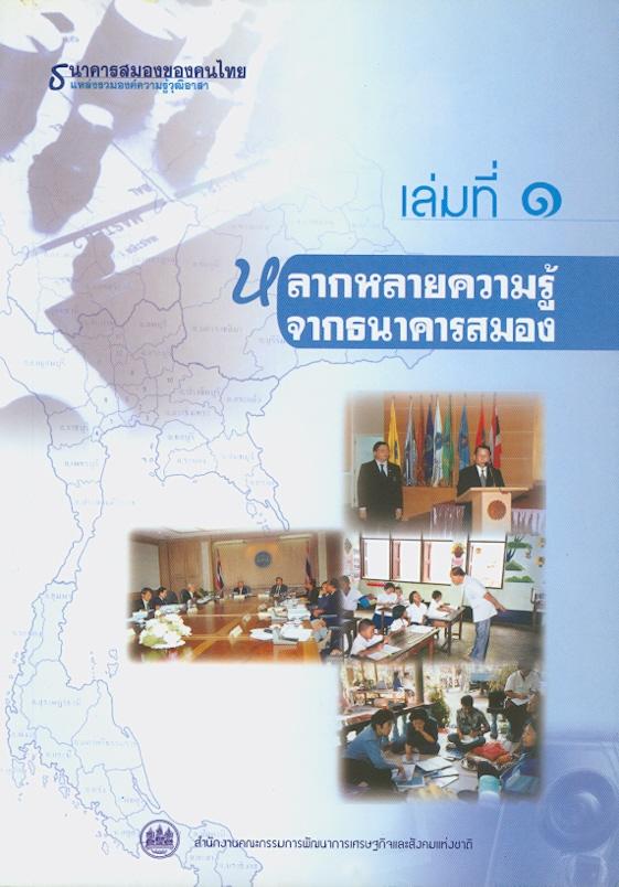 ธนาคารสมองของคนไทย แหล่งรวมองค์ความรู้วุฒิอาสา, เล่มที่ 1 :หลากหลายความรู้จากธนาคารสมอง /สำนักงานคณะกรรมการพัฒนาการเศรษฐกิจและสังคมแห่งชาติ