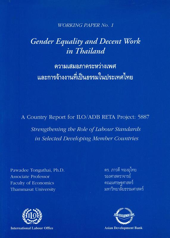 ความเสมอภาคระหว่างเพศและการจ้างงานที่เป็นธรรมในประเทศ/ภาวดี ทองอุไทย||Gender equality and decent work in Thailand ||Working paper / International Labour Organization ;no.1