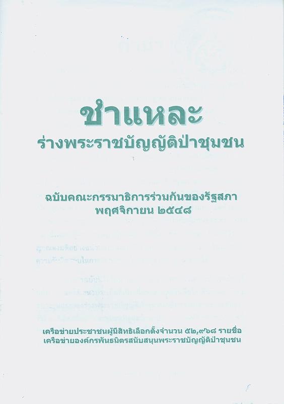 ชำแหละร่างพระราชบัญญัติป่าชุมชน :ฉบับคณะกรรมาธิการร่วมกันของรัฐสภา พฤศจิกายน 2548