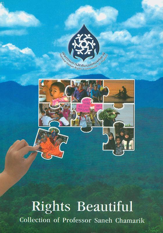Rights beautiful :collection of Professor Saneh Chamarik /Saneh Chamarik