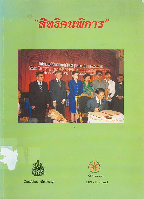 สิทธิคนพิการไทย /สภาคนพิการทุกประเภทแห่งประเทศไทย