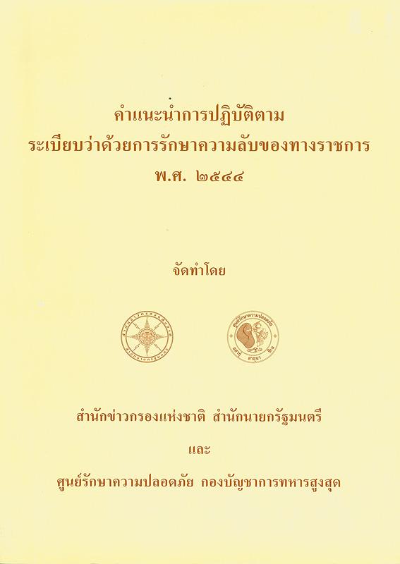 คำแนะนำการปฏิบัติตามระเบียบว่าด้วยการรักษาความลับของทางราชการ พ.ศ. 2544 /จัดทำโดย สำนักข่าวกรองแห่งชาติ สำนักนายกรัฐมนตรี และ ศูนย์รักษาความปลอดภัย กองบัญชาการทหารสูงสุด