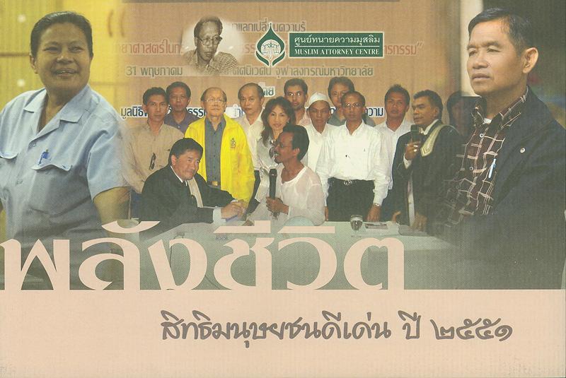 บุคคลและองค์กรที่มีผลงานด้านสิทธิมนุษยชนดีเด่น ปี 2551 /คณะกรรมการสิทธิมนุษยชนแห่งชาติ||พลังชีวิต สิทธิมนุษยชนดีเด่น ปี 2551