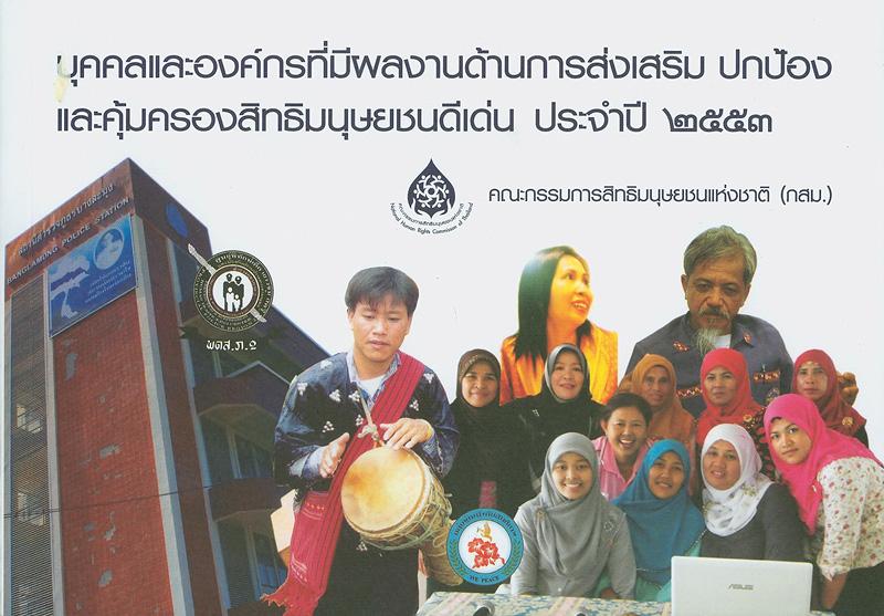 บุคคลและองค์กรที่มีผลงานด้านการส่งเสริม ปกป้อง และคุ้มครองสิทธิมนุษยชนดีเด่น ปี 2553 /คณะกรรมการสิทธิมนุษยชนแห่งชาติ