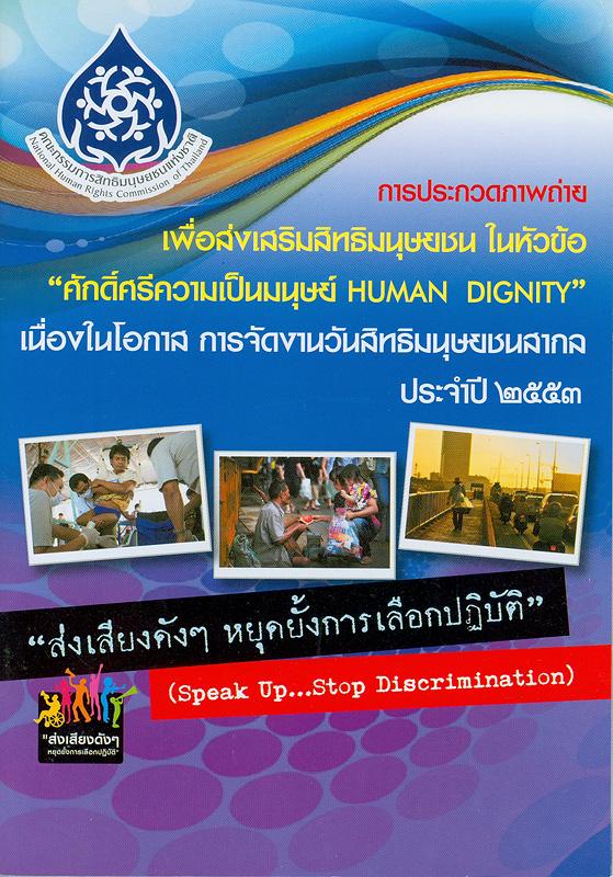 การประกวดภาพถ่ายเพื่อส่งเสริมสิทธิมนุษยชน ในหัวข้อ