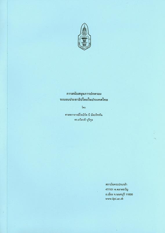 การสนับสนุนการปกครองระบอบประชาธิปไตยในประเทศไทย/โรเบิร์ต บี อัลบริททัน, ถวิลวดี บุรีกุล