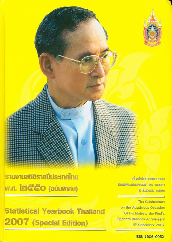 รายงานสถิติรายปีประเทศไทย พ.ศ. 2550 (ฉบับพิเศษ) /สำนักงานสถิติแห่งชาติ||Statistical yearbook Thailand 2007 (Special edtion)