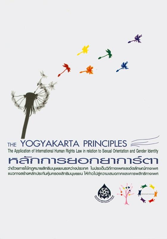 หลักการยอกยาการ์ตา :ว่าด้วยการใช้กฎหมายสิทธิมนุษยชนระหว่างประเทศ ในประเด็นวิถีทางเพศและอัตลักษณ์ทางเพศ /ไพศาล ลิขิตปรีชากุล, ผู้แปล||Yogyakarta principles : the application of international human rights law in relation to sexual orientation and gender identity