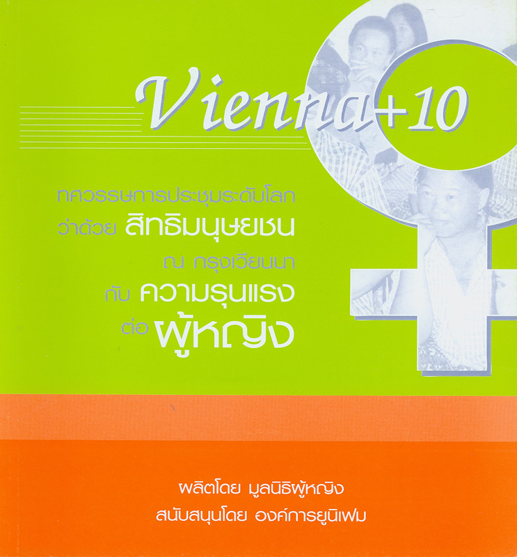 ทศวรรษการประชุมระดับโลกว่าด้วยสิทธิมนุษยชน ณ กรุงเวียนนา กับความรุนแรงต่อผู้หญิง /มูลนิธิผู้หญิง||Vienna+10