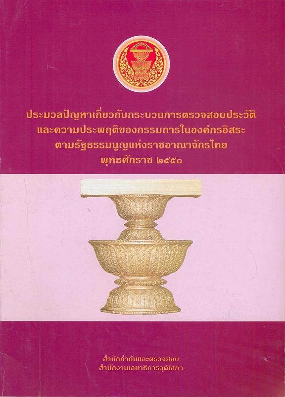 ประมวลปัญหาเกี่ยวกับกระบวนการตรวจสอบประวัติและความประพฤติของกรรมการในองค์กรอิสระตามรัฐธรรมนูญแห่งราชอาณาจักรไทย พุทธศักราช 2550 /สำนักกำกับและตรวจสอบ สำนักงานเลขาธิการวุฒิสภา