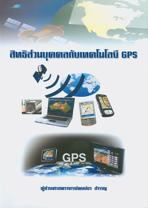 สิทธิส่วนบุคคลกับเทคโนโลยี GPS /ณัชพงษ์ สำราญ||สิทธิส่วนบุคคลกับเทคโนโลยี Global Positioning System