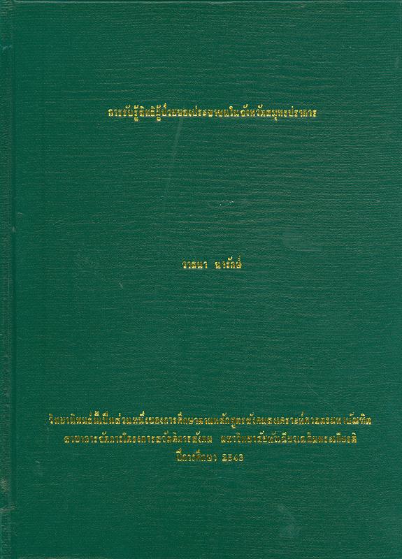 การรับรู้สิทธิผู้ป่วยของประชาชนในจังหวัดสมุทรปราการ /วาสนา นารักษ์||Patient's rights perception of Samutprakarn province people