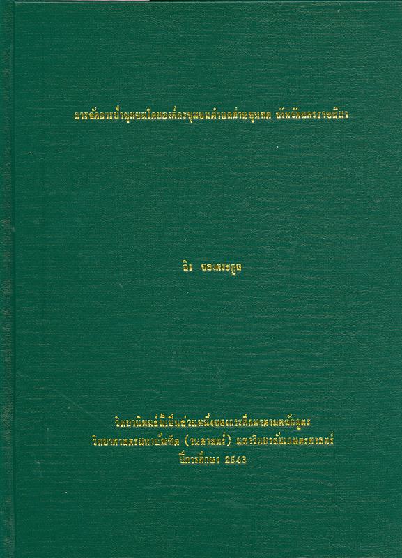 การจัดการป่าชุมชนโดยองค์กรชุมชนตำบลด่านขุนทด จังหวัดนครราชสีมา /ถิร จองตระกูล||Community forest management by Tumbon Dankhuntod community organization, Changwat Nakhon Ratchasima