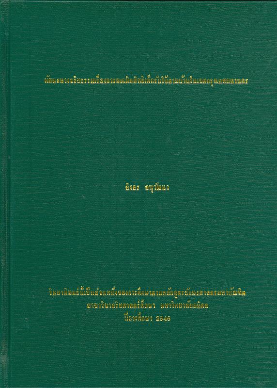 ทัศนะทางจริยธรรมเรื่องการละเมิดสิทธิเด็กรับใช้ตามบ้านในเขตกรุงเทพมหานคร /อิงอร อนุวัฒนา||Ethical views on the violation of child servants' rights in Bangkok