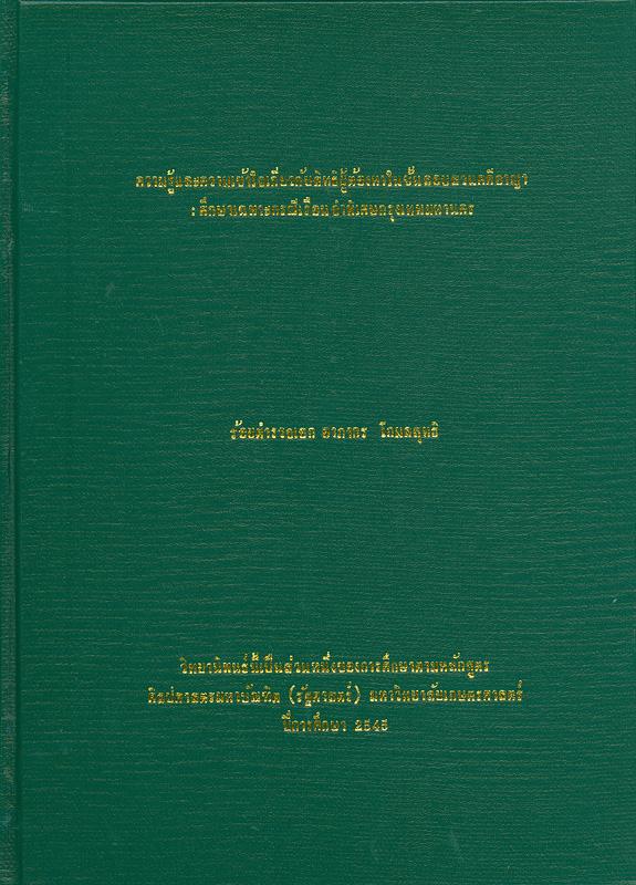 ความรู้และความเข้าใจเกี่ยวกับสิทธิผู้ต้องหาในชั้นสอบสวนคดีอาญา :ศึกษาเฉพาะกรณีเรือนจำพิเศษกรุงเทพมหานคร /อาภากร โกมลสุทธิ||Knowledge and understanding on fights of th ealleged offenders in criminal investigation : a case study of Bangkok Remand Prison