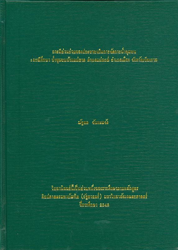 การมีส่วนร่วมของประชาชนในการจัดการป่าชุมชน :กรณีศึกษาป่าชุมชน บ้านแม่สาด ตำบลแม่กรณ์ อำเภอเมือง จังหวัดเชียงราย /ณัฐพล จันทะแจ้ง  People's participation in community forest management : a case study of Ban Maesart Community Forest, Tambon Maekorn, Amphoe Muang, Changwat Chiang Rai