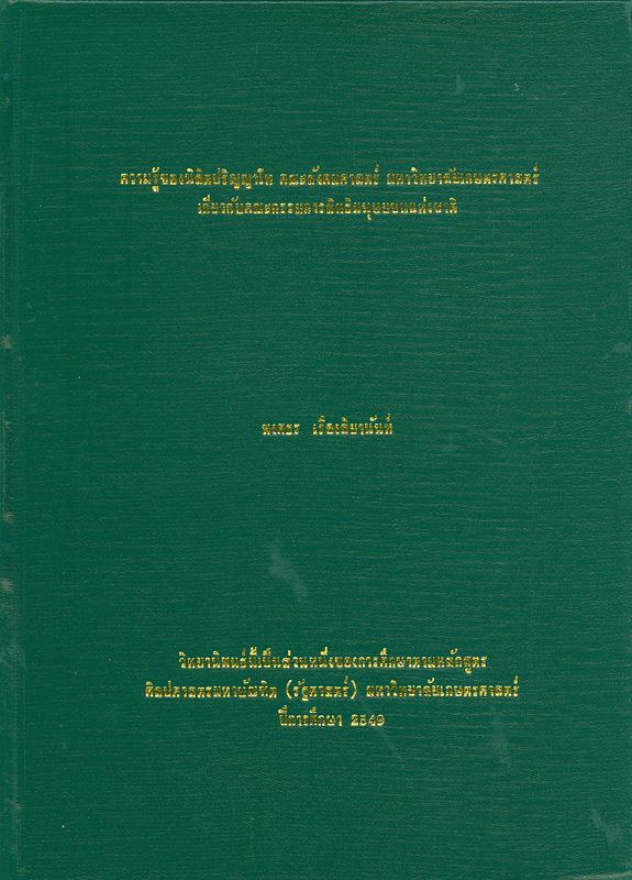 ความรู้ของนิสิตปริญญาโท คณะสังคมศาสตร์ มหาวิทยาลัยเกษตรศาสตร์ เกี่ยวกับคณะกรรมการสิทธิมนุษยชนแห่งชาติ /พงศธร เรืองสิยานันท์||Knowledge of graduate students of social sciences, Kasetsart University about the National Human Rights Commission of Thailand