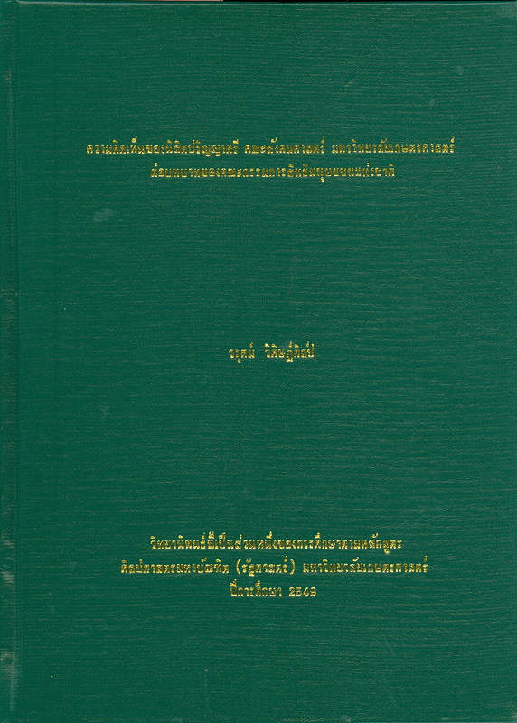 ความคิดเห็นของนิสิตปริญญาตรี คณะสังคมศาสตร์ มหาวิทยาลัยเกษตรศาสตร์ ต่อบทบาทของคณะกรรมการสิทธิมนุษยชนแห่งชาติ /วรุตม์ วิศิษฏ์ศิลป์||The opinions of social sciences undergraduate student of Kasetsart University toward the National Human Rights Commission of Thailand