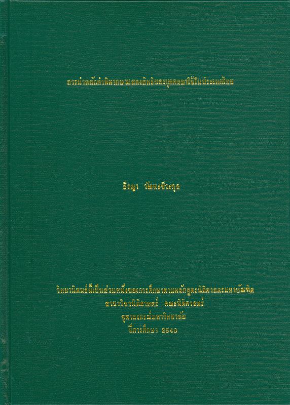 การนำหลักคำพิพากษาแสดงสิทธิของบุคคลมาใช้ในประเทศไทย /ธีรญา วัฒนะชีวะกุล ||Application of declaratory judgment in Thai civil proceeding