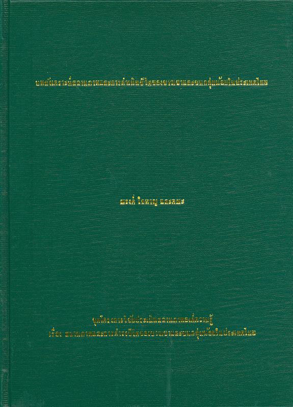 บทสังเคราะห์สถานภาพและการดำรงชีวิตของชาวเขาและชนกลุ่มน้อยในประเทศไทย /โดย ณรงค์ ใจหาญ...[และคนอื่นๆ]||ชุดโครงการวิจัยประเมินสถานภาพองค์ความรู้เรื่อง สถานภาพและการดำรงชีวิตของชาวเขาและชนกลุ่มน้อยในประเทศไทย ;รายงานวิจัยหมายเลข 12