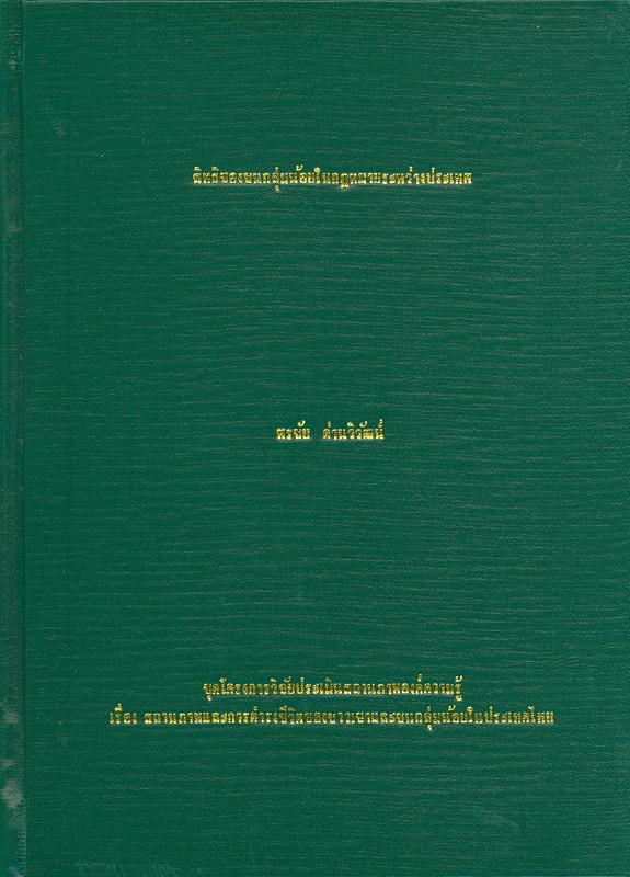สิทธิของชนกลุ่มน้อยในกฎหมายระหว่างประเทศ /โดย พรชัย ด่านวิวัฒน์||ชุดโครงการวิจัยชุดประเมินสถานภาพองค์ความรู้เรื่อง สถานภาพและการดำรงชีวิตของชาวเขาและชนกลุ่มน้อยในประเทศไทย ;รายงานวิจัยหมายเลข 10