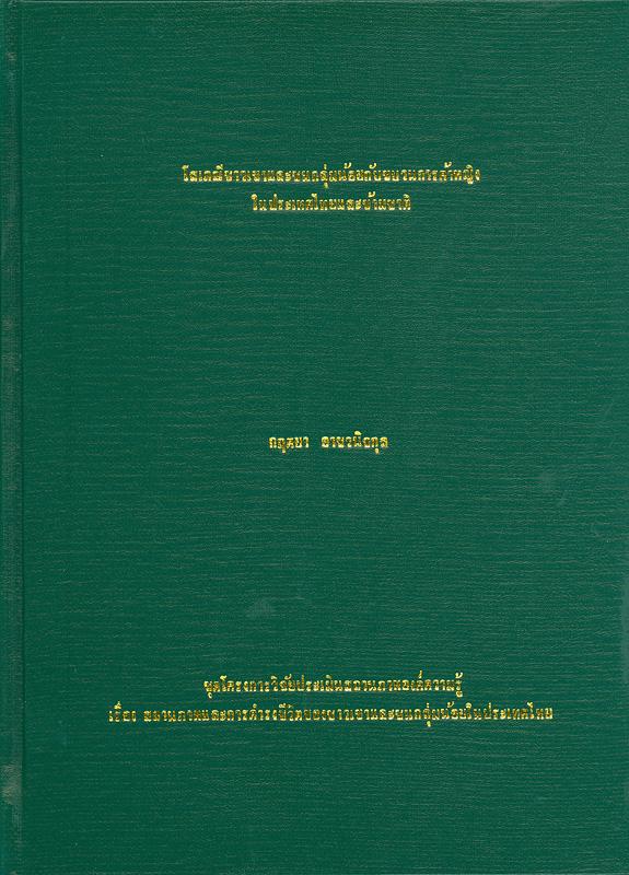 โสเภณีชาวเขาและชนกลุ่มน้อยกับขบวนการค้าหญิงในประเทศไทยและข้ามชาติ /โดย กฤตยา อาชวนิจกุล||ชุดโครงการวิจัยชุดประเมินสถานภาพองค์ความรู้เรื่อง สถานภาพและการดำรงชีวิตของชาวเขาและชนกลุ่มน้อยในประเทศไทย ;รายงานวิจัยหมายเลข 8