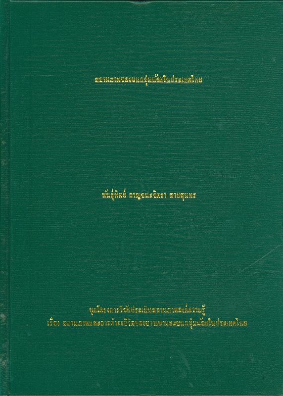 สถานภาพของชนกลุ่มน้อยในประเทศไทย /โดย พันธุ์ทิพย์ กาญจนะจิตรา สายสุนทร||ชุดโครงการวิจัยชุดประเมินสถานภาพองค์ความรู้เรื่อง สถานภาพและการดำรงชีวิตของชาวเขาและชนกลุ่มน้อยในประเทศไทย ;รายงานวิจัยหมายเลข 1