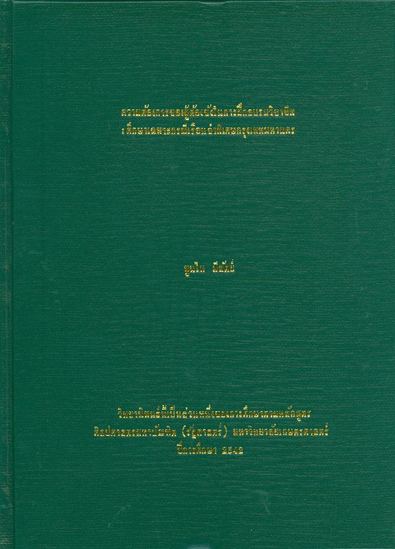 ความต้องการของผู้ต้องขังในการฝึกอบรมวิชาชีพ : ศึกษาเฉพาะกรณีเรือนจำพิเศษกรุงเทพมหานคร /พูนไท มีสัตย์||Career training needs for prisoners : a case study of Bangkok Remand Prison