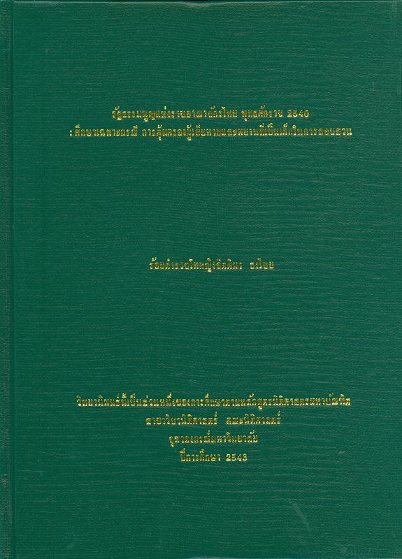 รัฐธรรมนูญแห่งราชอาณาจักรไทย พุทธศักราช 2540 :ศึกษาเฉพาะกรณีการคุ้มครองผู้เสียหายและพยานที่เป็นเด็กในการสอบสวน /ร้อยตำรวจโทหญิง จิตติมา ธงไชย ||Constitution B.E. 2540 : case study protection of child victim and witness during the investigation stage