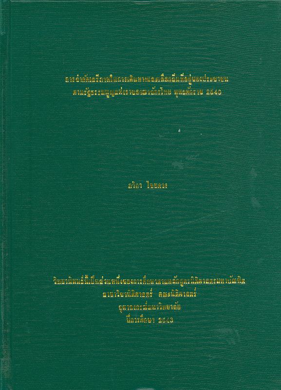 การจำกัดเสรีภาพในการเดินทางและการเลือกถิ่นที่อยู่ของประชาชนตามรัฐธรรมนูญแห่งราชอาณาจักรไทย พุทธศักราช 2540 /ภวิกา ไชยดวง ||The restriction on the liberties of travel and making the choice of residence of people under the constitution ofthe Kingdom of Thailand, B.E. 2540