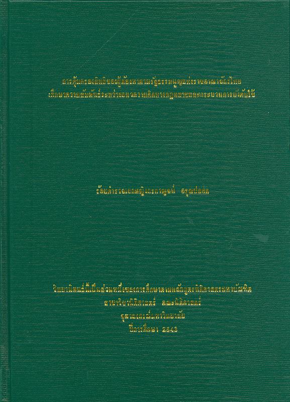 การคุ้มครองสิทธิของผู้ต้องหาตามรัฐธรรมนูญแห่งราชอาณาจักรไทย :ศึกษาความสัมพันธ์ระหว่างแนวความคิดทางกฎหมายและกระบวนการบังคับใช้ /ร้อยตำรวจเอกหญิง กรกาญจน์ อรุณปลอด ||Rights of the accused under the constitution of Kingdom of Thailand : the relation between legal thought and the law enforcement process